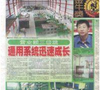 Nanyang Siang Pau – 7 Oct 2003